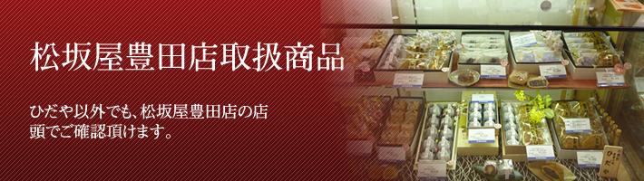 松坂屋豊田店